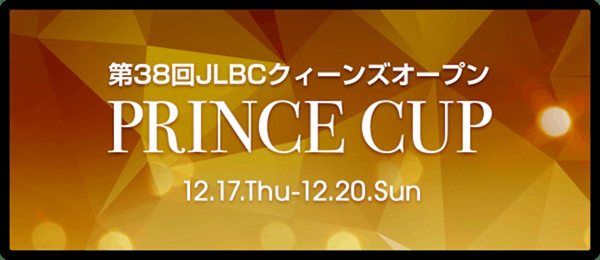 2015 JLBCプリンスカップ 大会概要