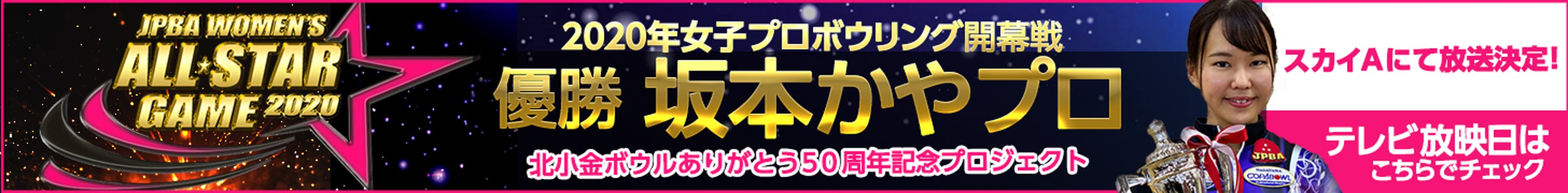 JPBA WOMEN'S ALL☆STAR GAME 2020