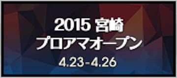 2015 宮崎プロアマオープン
