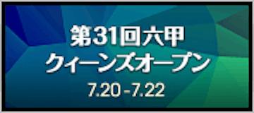 2015 六甲クィーンズオープン