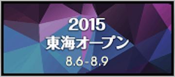 2015 東海オープン