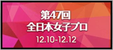 第47回全日本女子プロボウリング選手権大会