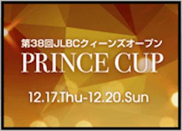 第38回JLBCクィーンズオープンプリンスカップ 2015年12月17日(木) 〜 12月20日(日)