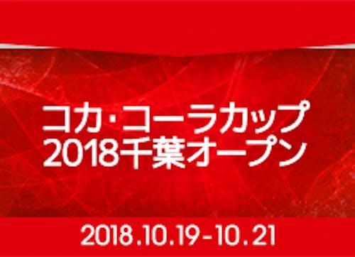 2018 千葉オープン