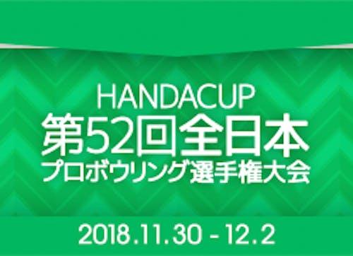 2018 全日本プロボウリング選手権大会